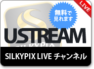 Ustreamチャンネル「SILKYPIX LIVE」