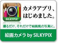 絵画カメラ by SILKYPIX